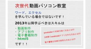 次世代動画パソコン教室 石橋利洋の効果口コミ・評判レビュー