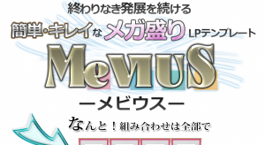 MeVIUSメビウス【通常版】 中川侑人の効果口コミ・評判レビュー