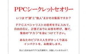 【PPCシークレットセオリー】集客の秘密 相庭靖史の効果口コミ・評判レビュー