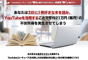 Youtubeプレナー育成プログラム 河本真の効果口コミ・評判レビュー
