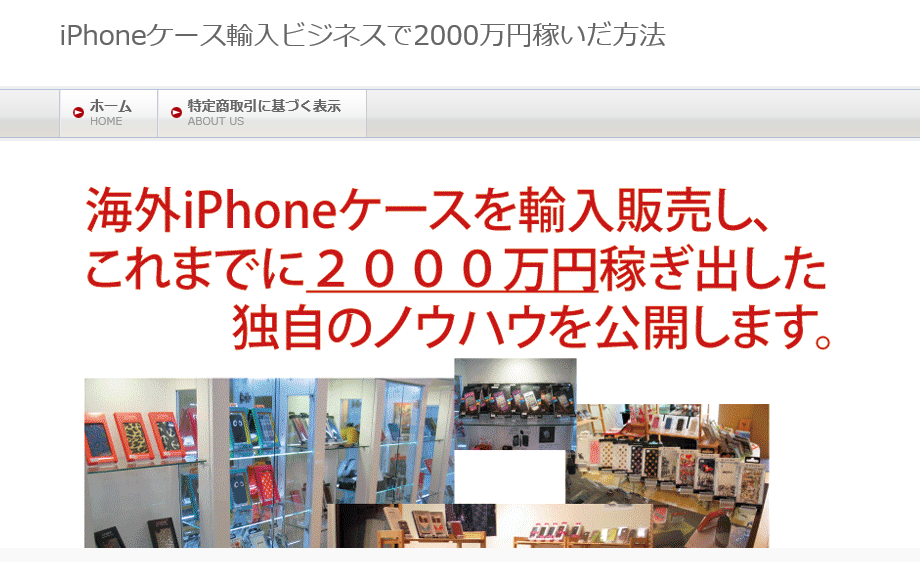 iPhoneケースを輸入販売し2000万円稼ぐ方法 松邑和敏の効果口コミ・評判レビュー