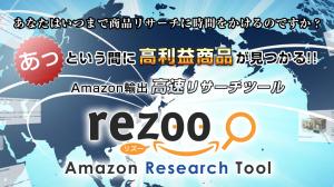 Amazon輸出高速リサーチツールrezoo 日高宗則の効果口コミ・評判レビュー
