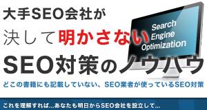 SEO会社が明かさないSEO対策ノウハウ 井沢誠の効果口コミ・評判レビュー