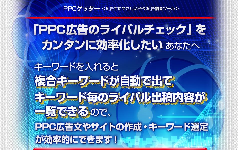 【PPCゲッター】広告主にやさしい調査ツール 津田明の効果口コミ・評判レビュー
