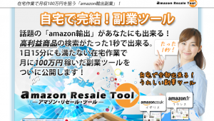 「amazon Resale Tool」自宅で完結副業ツール さくら株式会社の効果口コミ・評判レビュー