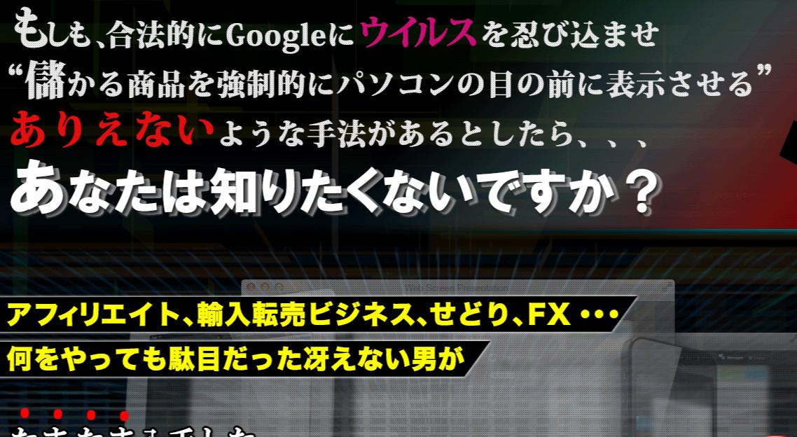 【ウイルス転売】儲かる転売ビジネスとは 上田敏樹の効果口コミ・評判レビュー