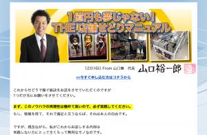 THE店舗せどりマニュアル 山口裕一郎の効果口コミ・評判レビュー