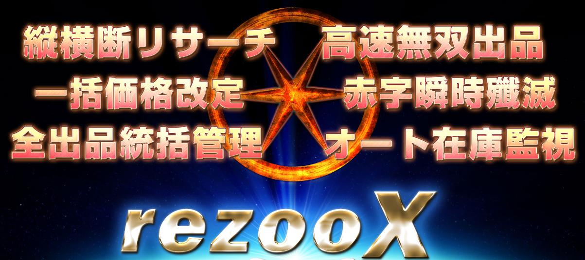Amazon輸出革命的効率化ツールrezooX 日高宗則の効果口コミ・評判レビュー