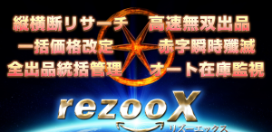 rezooX(リズーエックス)Amazon輸出ツール 日高宗則の効果口コミ・評判レビュー