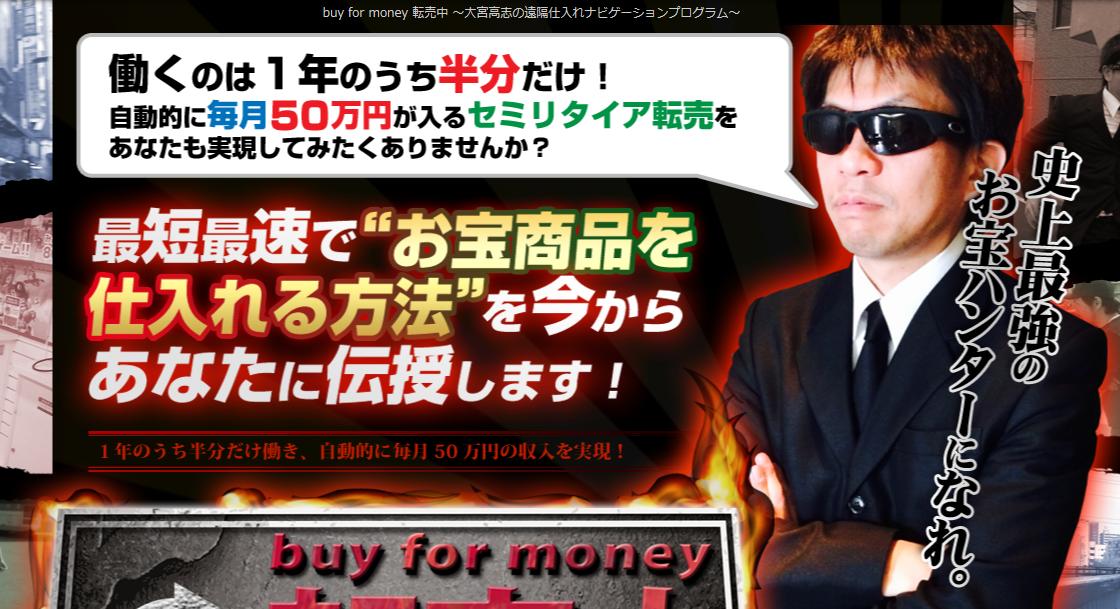 【転売中】Buy for money 大宮高志の効果口コミ・評判レビュー