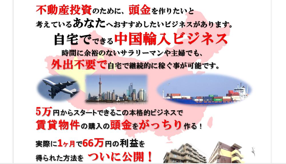 【ハイブリット投資】中国輸入ビジネスマニュアル 仲尾正人の効果口コミ・評判レビュー