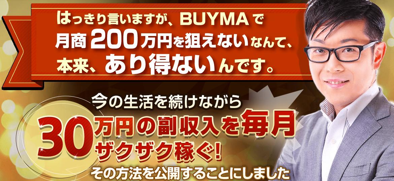「逆転のB」月商200万を稼ぐ秘密 新井寛の効果口コミ・評判レビュー