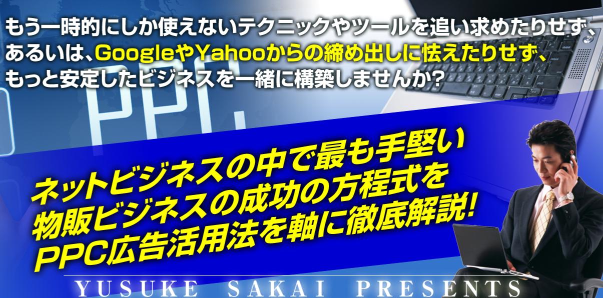 PPCプロダクトセールス講座 坂井雄介の効果口コミ・評判レビュー