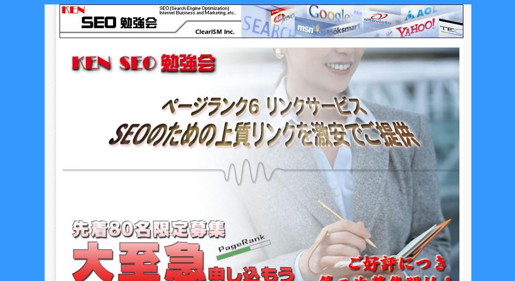 ページランク6サービス7(3URL) 片桐健の効果口コミ・評判レビュー