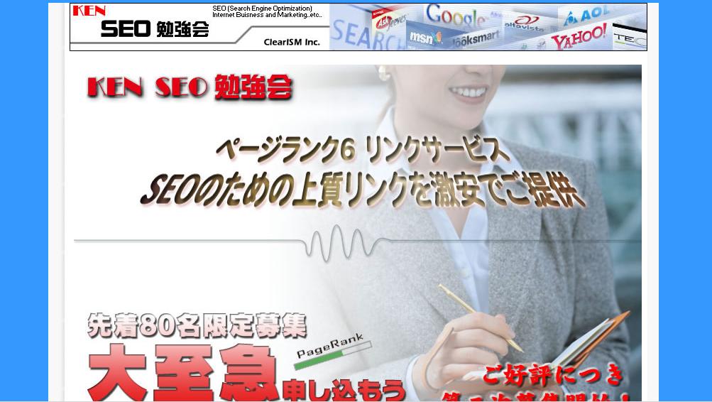 ページランク6サービス7(5URL) 片桐健の効果口コミ・評判レビュー