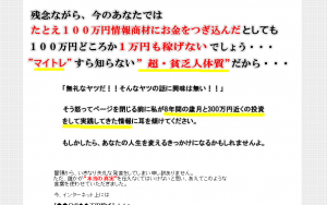 【90日間マイトレプログラム】貧乏体質改善! 藤岡久仁章の効果口コミ・評判レビュー