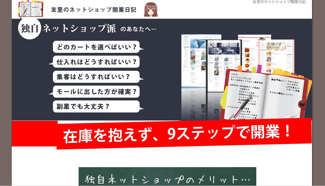 友里のネットショップ開業日記 原弘幸の効果口コミ・評判レビュー
