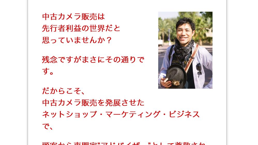 インポートカメラ・マーケティング・メソッド 相庭靖史の効果口コミ・評判レビュー