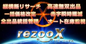 rezooX(リズーエックス)アメリカ・カナダ版 日高宗則の効果口コミ・評判レビュー