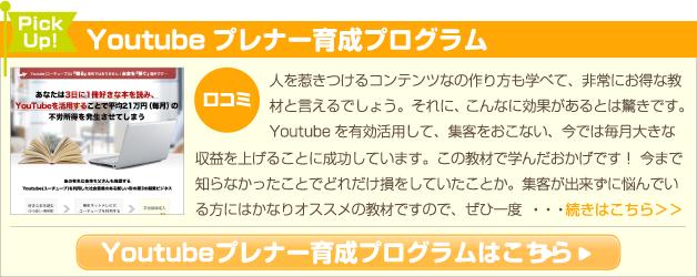 Youtubeプレナー育成プログラム