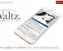 スマートフォン専用テンプレートワルツ 片岡亮太・桑島隆二の効果口コミ・評判レビュー