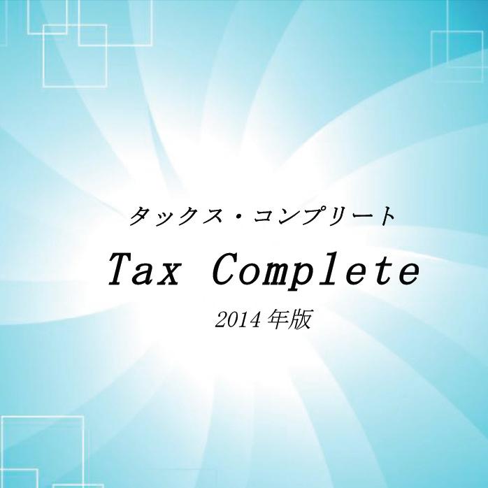 タックス・コンプリート