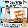 在宅副業で100万円を目指せ!amazon輸出副業ツール「amazon Resale Tool」