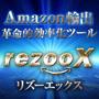 Amazon輸出 革命的効率化ツール「rezooX (リズーエックス)」【アメリカ、欧州、カナダ】