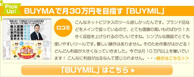BUYMAで月30万円を目指す「BUYMIL」