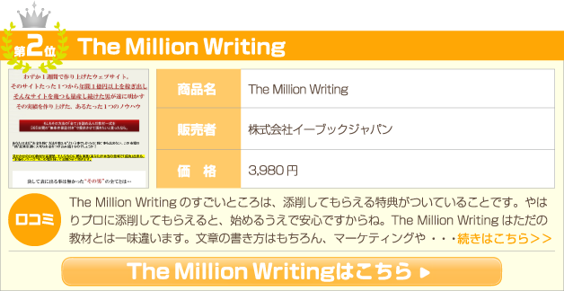 The Million Writing