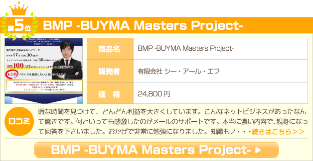 BMP -BUYMA Masters Project-