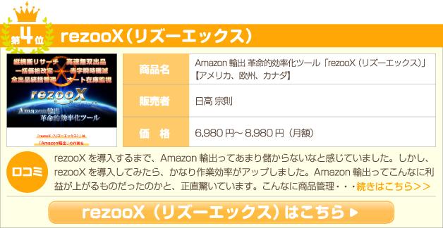 Amazon輸出 革命的効率化ツール 「rezooX (リズーエックス)」 【アメリカ+欧州+カナダ】