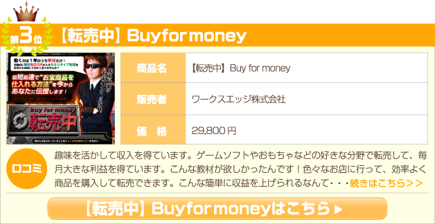 【転売中】Buy for money